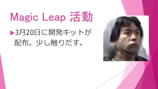 Magic Leap 活動 3月20日に開発キットが 配布。少し触りだす。