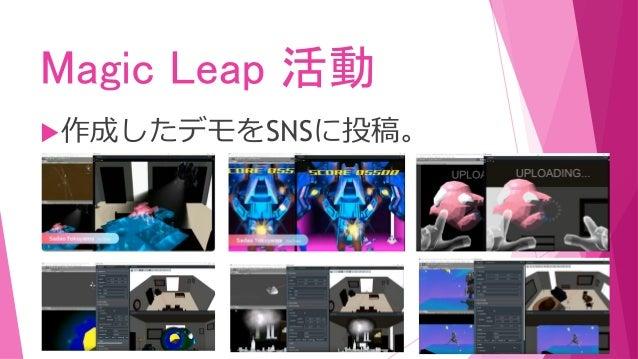 Magic Leap 活動 作成したデモをSNSに投稿。