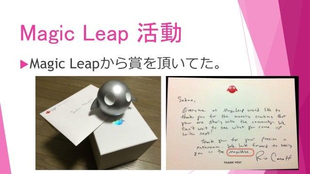 Magic Leap 活動 Magic Leapから賞を頂いてた。
