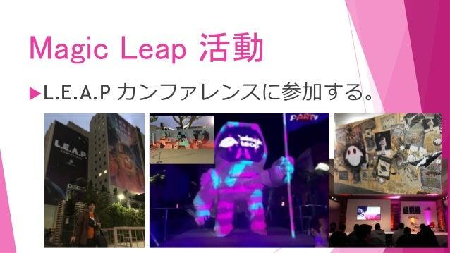 Magic Leap 活動 L.E.A.P カンファレンスに参加する。