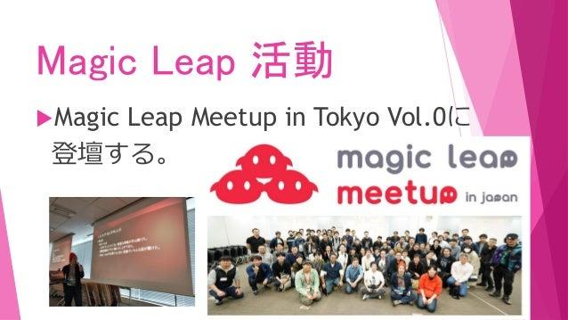 Magic Leap 活動 Magic Leap Meetup in Tokyo Vol.0に 登壇する。
