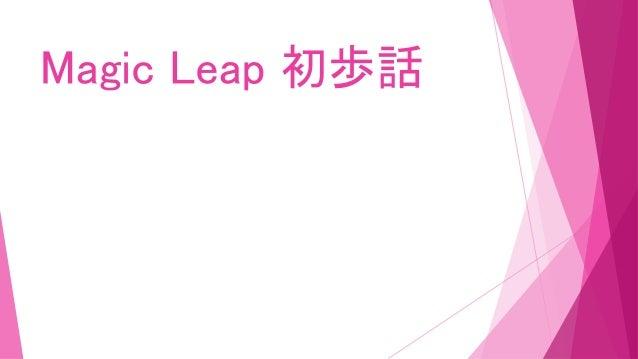 Magic Leap 初歩話