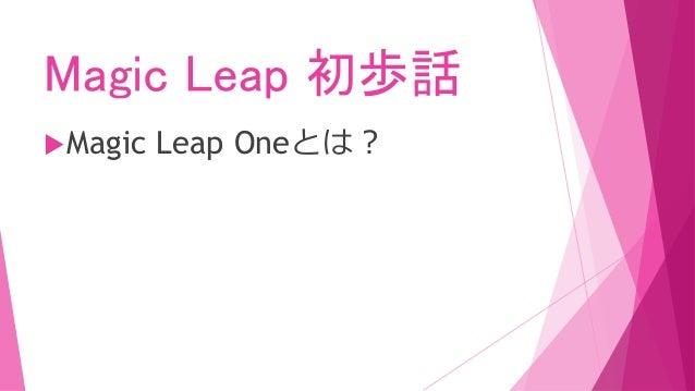 Magic Leap 初歩話 Magic Leap Oneとは?
