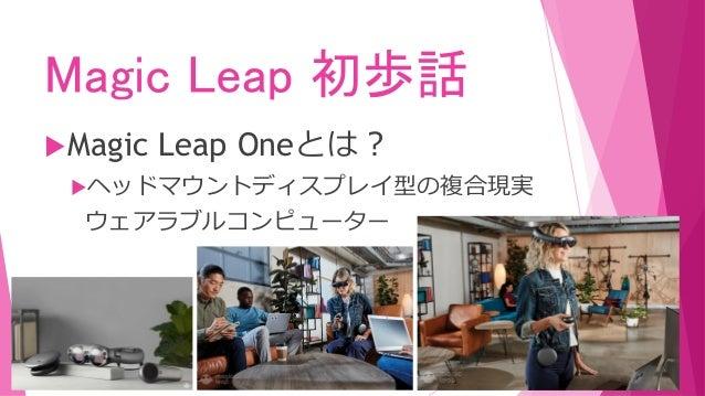 Magic Leap 初歩話 Magic Leap Oneとは? ヘッドマウントディスプレイ型の複合現実 ウェアラブルコンピューター