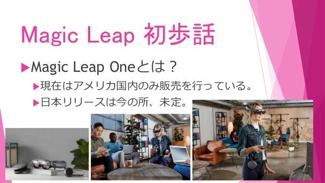Magic Leap 初歩話 Magic Leap Oneとは? 現在はアメリカ国内のみ販売を行っている。 日本リリースは今の所、未定。