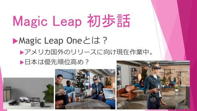 Magic Leap 初歩話 Magic Leap Oneとは? アメリカ国外のリリースに向け現在作業中。 日本は優先順位高め?