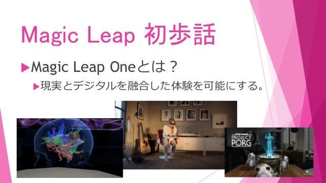 Magic Leap 初歩話 Magic Leap Oneとは? 現実とデジタルを融合した体験を可能にする。
