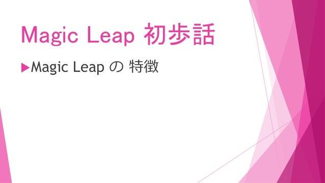 Magic Leap 初歩話 Magic Leap の 特徴