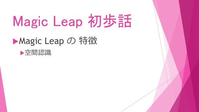 Magic Leap 初歩話 Magic Leap の 特徴 空間認識