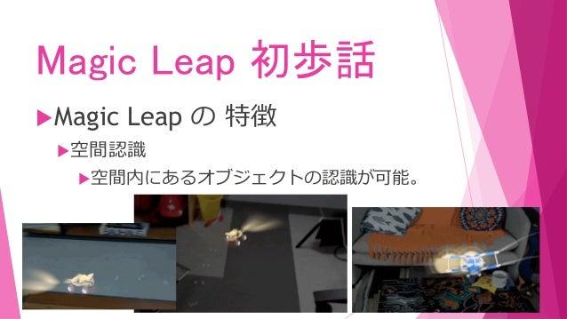 Magic Leap 初歩話 Magic Leap の 特徴 空間認識 空間内にあるオブジェクトの認識が可能。
