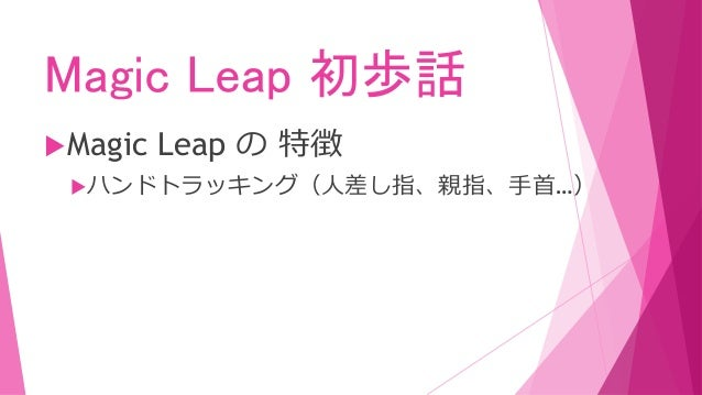 Magic Leap 初歩話 Magic Leap の 特徴 ハンドトラッキング(人差し指、親指、手首…)
