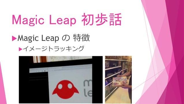 Magic Leap 初歩話 Magic Leap の 特徴 イメージトラッキング