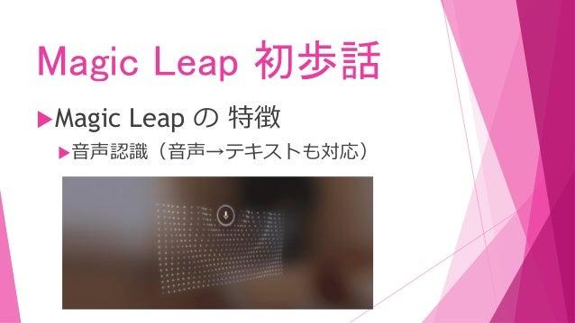 Magic Leap 初歩話 Magic Leap の 特徴 音声認識(音声→テキストも対応)