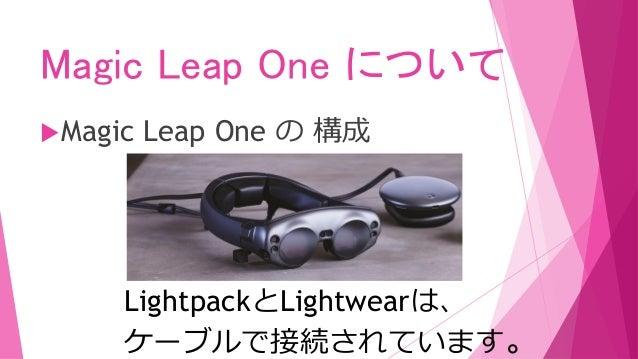 Magic Leap One について Magic Leap One の 構成 LightpackとLightwearは、 ケーブルで接続されています。
