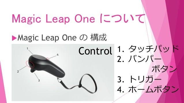 Magic Leap One について Magic Leap One の 構成 Control 1. タッチパッド 2. バンパー ボタン 3. トリガー 4. ホームボタン