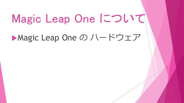 Magic Leap One について Magic Leap One の ハードウェア