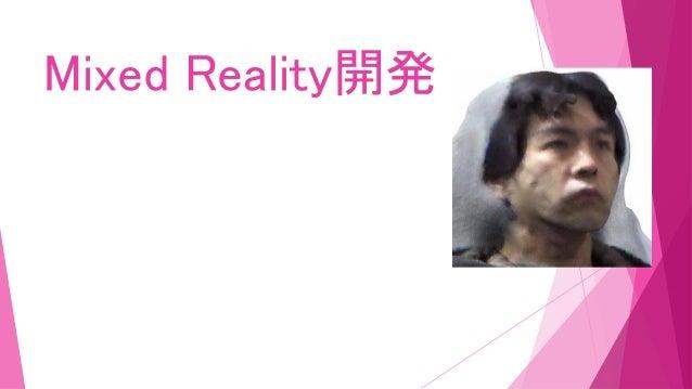 Mixed Reality開発