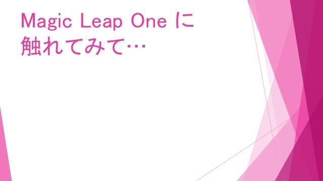 Magic Leap One に 触れてみて…
