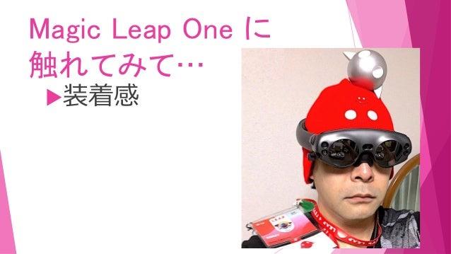 Magic Leap One に 触れてみて… 装着感