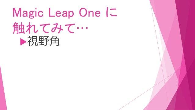 Magic Leap One に 触れてみて… 視野角