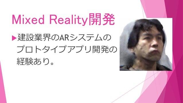 Mixed Reality開発 建設業界のARシステムの プロトタイプアプリ開発の 経験あり。