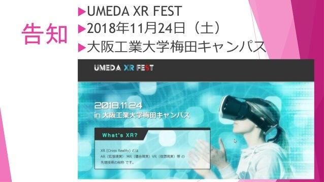 告知 UMEDA XR FEST 2018年11月24日(土) 大阪工業大学梅田キャンパス