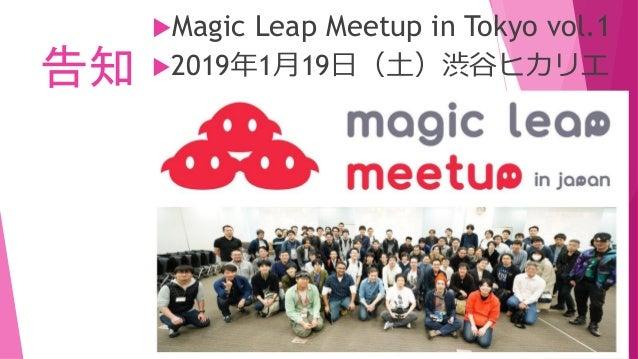 告知 Magic Leap Meetup in Tokyo vol.1 2019年1月19日(土)渋谷ヒカリエ