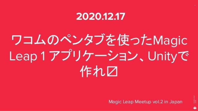 MAGICLEAP 2020 2 ワコムのペンタブを使ったMagic Leap 1 アプリケーション、Unityで 作れ〼 Magic Leap Meetup vol.2 in Japan 2020.12.17