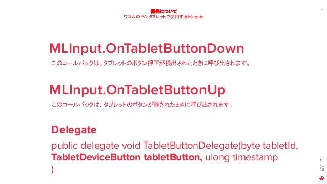 MAGICLEAP 2020 20 開発について ワコムのペンタブレットで使用するdelegate MLInput.OnTabletButtonDown このコールバックは、タブレットのボタン押下が検出されたときに呼び出されます。 MLInpu...