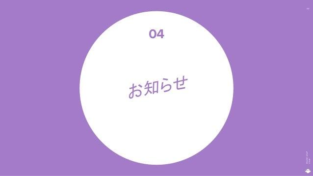 MAGICLEAP 2020 40 お知らせ 04