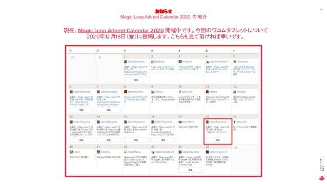 MAGICLEAP 2020 41 お知らせ Magic Leap Advent Calendar 2020 の 紹介 現在、Magic Leap Advent Calendar 2020 開催中です。今回のワコムタブレットについて 2020年...