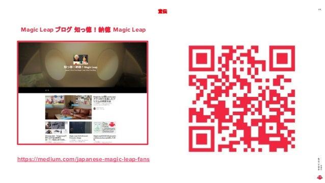 MAGICLEAP 2020 45 宣伝 Magic Leap ブログ 知っ徳!納徳 Magic Leap https://medium.com/japanese-magic-leap-fans