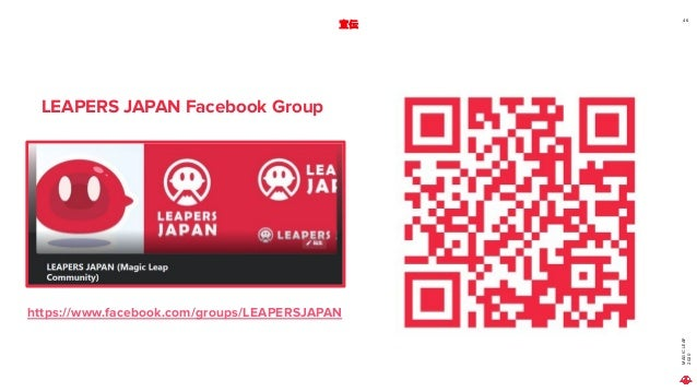 MAGICLEAP 2020 46 宣伝 LEAPERS JAPAN Facebook Group https://www.facebook.com/groups/LEAPERSJAPAN