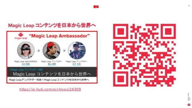 MAGICLEAP 2020 47 宣伝 Magic Leap コンテンツを日本から世界へ https://xr-hub.com/archives/24309