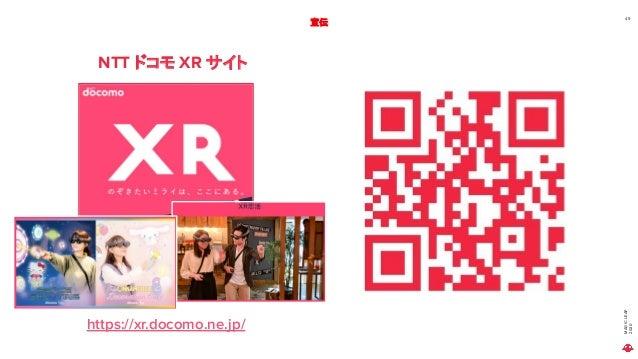 MAGICLEAP 2020 49 宣伝 NTT ドコモ XR サイト https://xr.docomo.ne.jp/