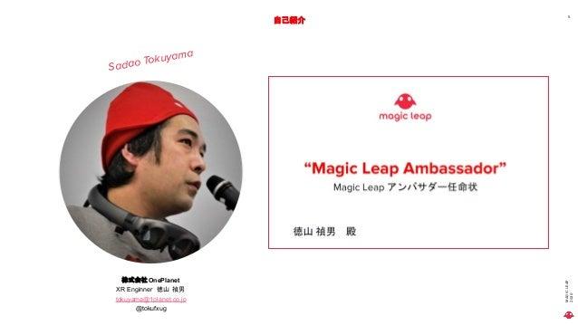 MAGICLEAP 2020 Place image here 自己紹介 5 Sadao Tokuyama 株式会社OnePlanet XR Enginner 徳山 禎男 tokuyama@1planet.co.jp @tokufxug
