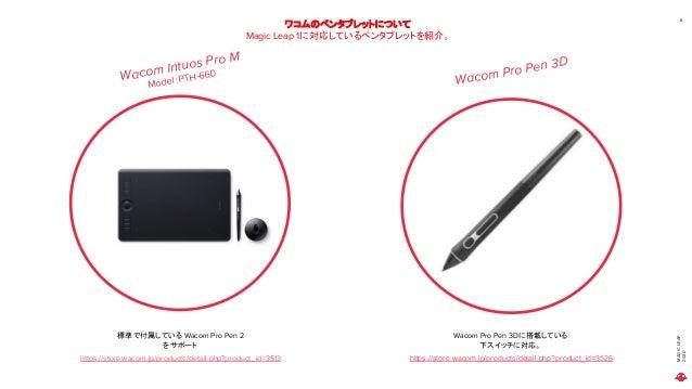 MAGICLEAP 2020 Wacom Pro Pen 3D ワコムのペンタブレットについて Magic Leap 1に対応しているペンタブレットを紹介。 8 Wacom Intuos Pro M Model:PTH-660 標準で付属してい...