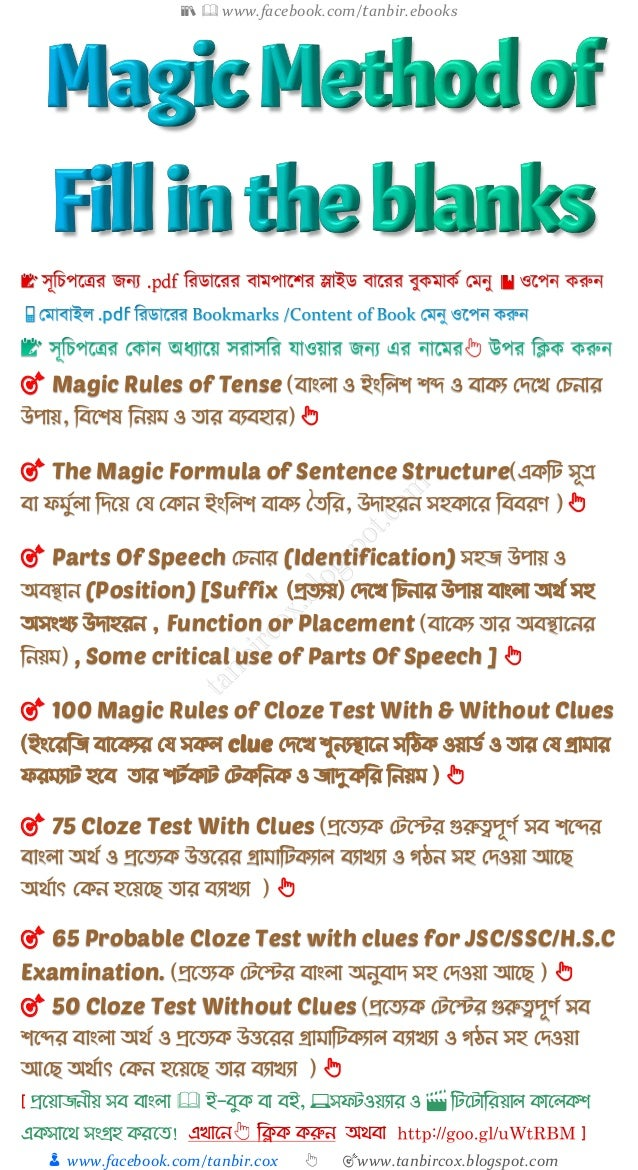 📚  www.facebook.com/tanbir.ebooks 👦 www.facebook.com/tanbir.cox 👆 🎯www.tanbircox.blogspot.com 👆 🎯 Magic Rules of Tense (ব...