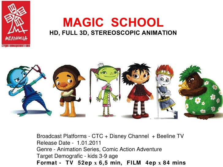 MAGIC  SCHOOL HD, FULL 3D, STEREOSCOPIC ANIMATION Broadcast Platforms - CTC + Disney Channel + Beeline TV  Release Date ...