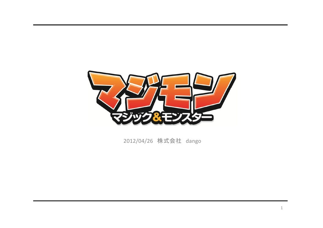 2012/04/26 株式会社 d                dango                        1
