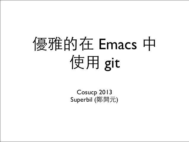 優雅的在 Emacs 中 使⽤用 git Cosucp 2013 Superbil (鄭開元)