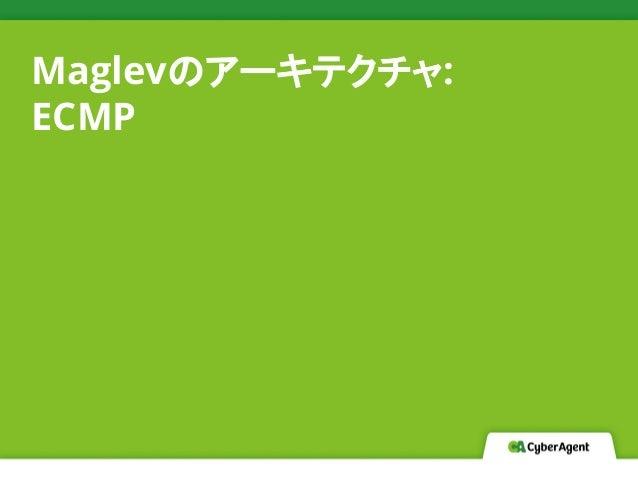 Maglevのアーキテクチャ: ECMP