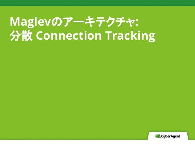 Maglevのアーキテクチャ: 分散 Connection Tracking