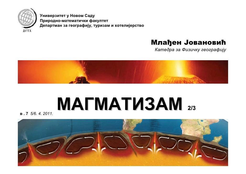 Универзитет у Новом Саду           Природно-математички факултет           Департман за географију, туризам и хотелијерств...