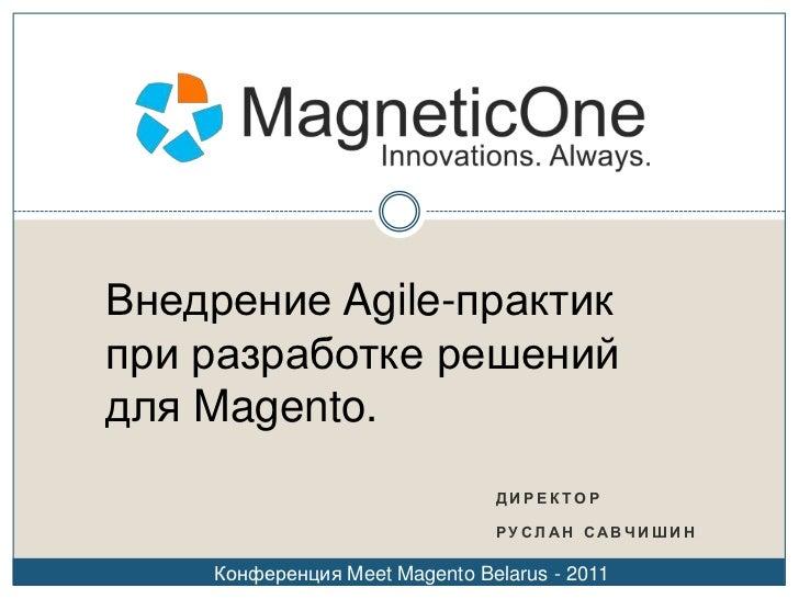 Внедрение Agile-практик при разработкерешений для Magento.<br />директор<br />Руслан Савчишин<br />КонференцияMeet Magento...