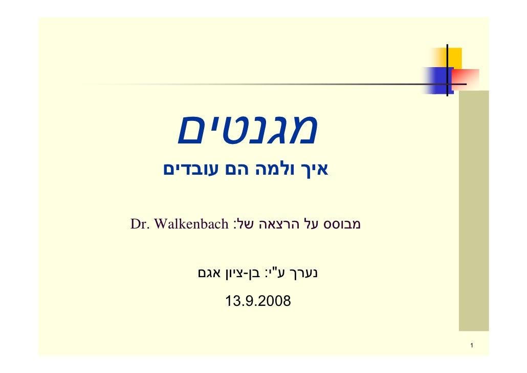 """מגנטי       אי ולמה ה עובדי  מבוסס על הרצאה של: Dr. Walkenbach             נער ע""""י: ב -ציו אג              8002..."""