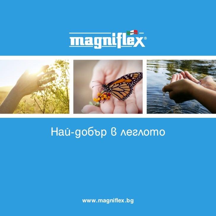 Най-добър в леглото     www.magniflex.bg