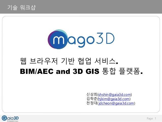 Page 1 신상희(shshin@gaia3d.com) 김학준(hjkim@gaia3d.com) 천정대(jdcheon@gaia3d.com) 기술 워크샵 웹 브라우저 기반 협업 서비스. BIM/AEC and 3D GIS 통합...