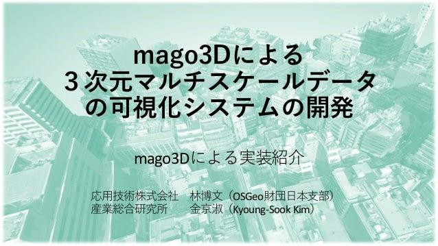 3 3 mago3D OSGeo Kyoung-Sook Kim