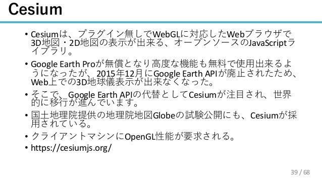 / 68 • Cesium WebGL Web 3D 2D JavaScript • Google Earth Pro 2015 12 Google Earth API Web 3D • Google Earth API Cesium • Gl...